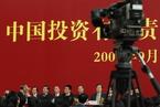 千亿中投海外直投公司7月27日挂牌