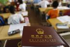 今年非京籍儿童入学高门槛毫无松动 严查异型房