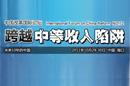 第72次中国改革国际论坛