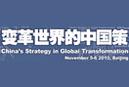 【财新峰会2010】变革世界的中国策