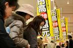 日本政府宣布上调消费税
