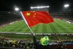 盘前必读:国企改革方案将于近期出台 中国足协与国家体育总局脱钩