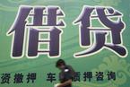 胡必亮:边界小的民间金融应彻底放开