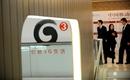 中国移动公布全新移动互联网战略
