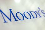 穆迪下调33家中国国有金融机构评级展望至负面