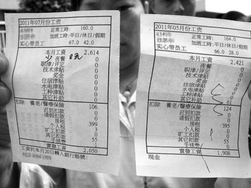 """""""按每天8小时工作制,他们一个月的收入是1320元,这是深圳市的最低工资标准,除去三险一金等,每个月到手的钱不到1100元""""——财新网:西铁城深圳代工厂罢丫工始末纪实 - 康德尔将军 - 康德尔将军"""