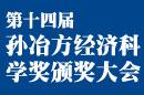 第十四届孙冶方经济科学奖颁奖大会