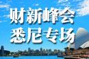 财新峰会悉尼专场