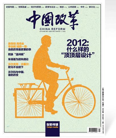 《中国改革》第337期