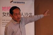 中山大学传播与设计学院教授、北京外国语大学国际新闻与传播系教授展江