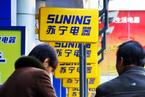 苏宁易购推进3C产品线下线上价格统一