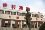 伊利3.1亿入股畜牧公司辉山乳业