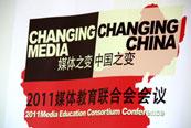 参加2011媒体教育联合会议