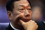 富士康郭台铭近400亿竞购夏普 称90%问题已解决