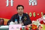 济南市委书记王敏落马当天做廉政报告