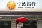 """宁波银行非息收入占比超四分之一 拟定增100亿""""补血"""""""