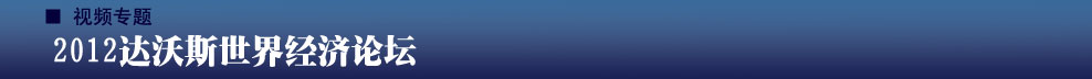 2012达沃斯世界经济论坛