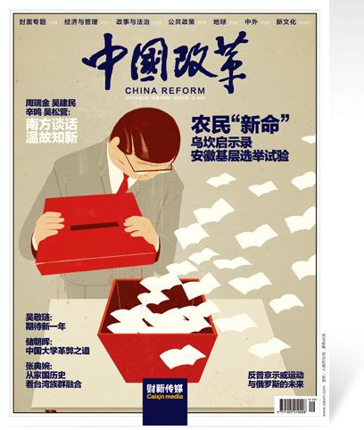 《中国改革》第339期