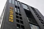 中国交建上市首日大涨 深交所三新股被停牌