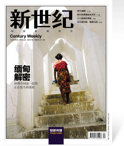 《新世纪》周刊第487期