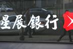 星展集团拟在华设合资证券公司 正推进申报