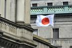 日本央行维持宽松政策 称经济形势扩张