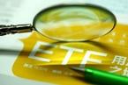证监会为商品期货ETF二度预热