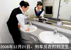 2008年12月21日,列车员在打扫卫生。当日21时39分,D301次CRH2型大编组卧铺动车组从北京首发前往上海。