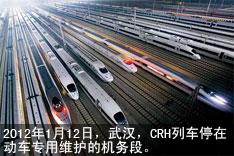 2012年1月12日,武汉,CRH列车停在动车专用维护的机务段。