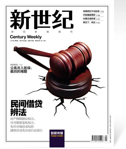 《新世纪》周刊第490期