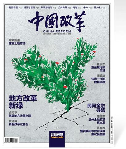 《中国改革》第340期