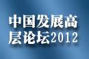 中国发展高层论坛2012