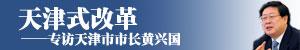 天津式改革——专访天津市市长黄兴国
