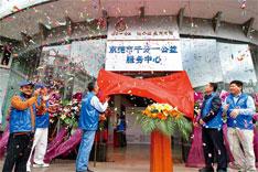 """2011日12月1日,广东东莞市""""千分一公益服务中心""""获准注册正式成立。"""