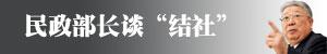 """民政部长谈""""结社"""""""