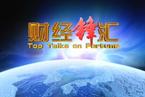 2013中国经济关键词(下)