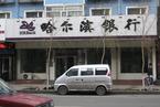 哈尔滨银行IPO公开发售认购不足