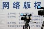"""吴伟光:互联网侵权莫成""""强盗逻辑"""""""