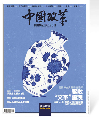 《中国改革》第342期