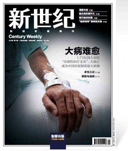 《新世纪》周刊第499期