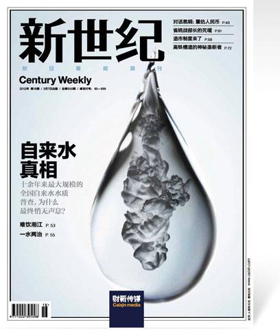 《新世纪》周刊第500期