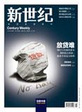 《新世纪》周刊
