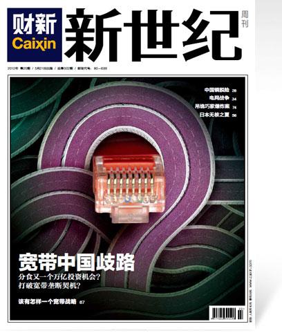 《新世纪》周刊第502期