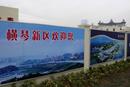 珠海横琴新区廉政办公室探路
