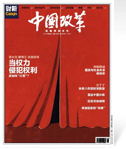 《中国改革》第343期