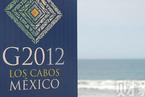G20墨西哥峰会