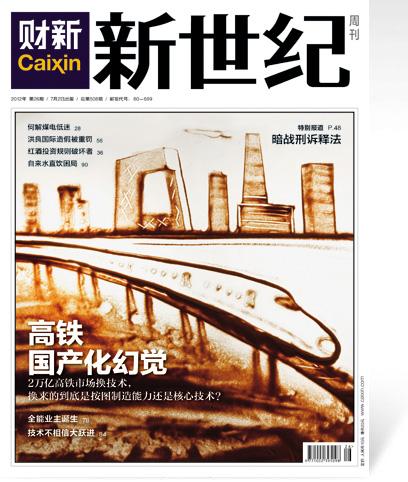 沙龙365登入周刊第508期