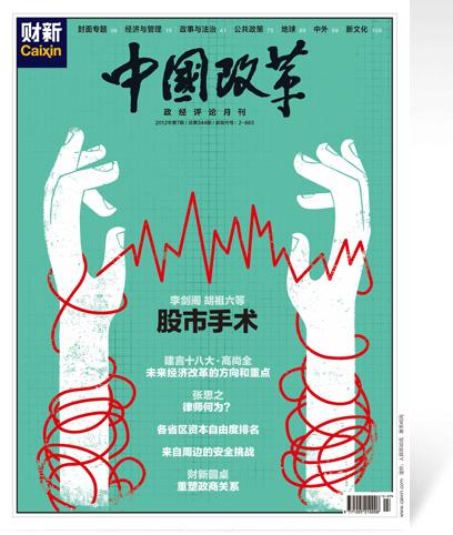 《中国改革》第344期