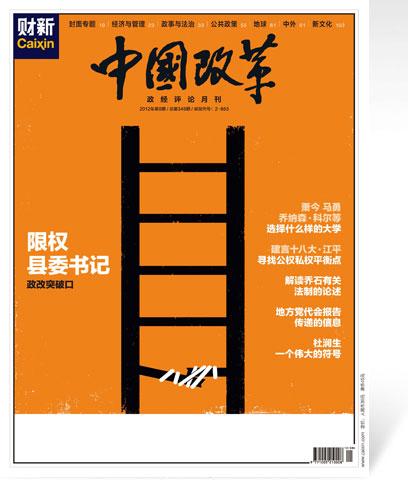 《中国改革》第345期