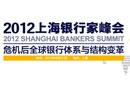 2012上海银行家峰会